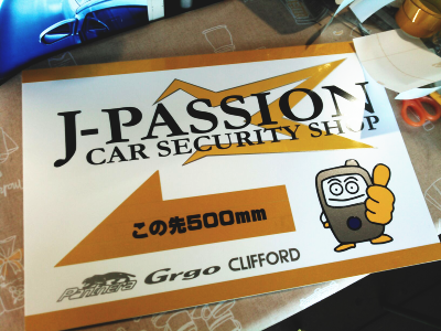 j-passion ジェイ・パッション 愛知県のカーセキュリティープロショップ2