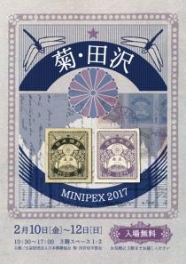 菊・田沢MINIPEX2017