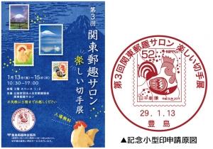 第3回関東郵趣サロン 楽しい切手展