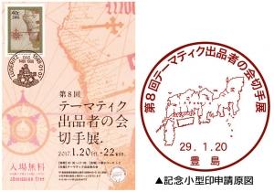 第8回テーマティク出品者の会切手展
