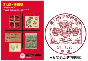 第12回中国郵票展