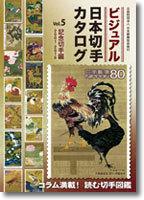 ビジュアル日本切手カタログ Vol.5