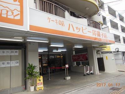 DSCN0946_201701180741220c7.jpg