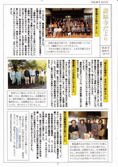 20161209新聞1s