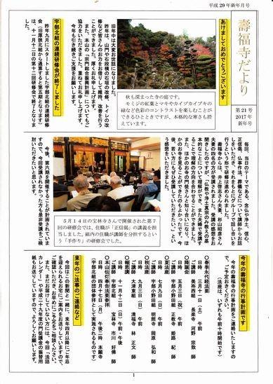 20161209新聞2s