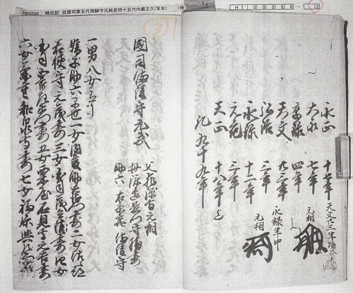 20170123古文書