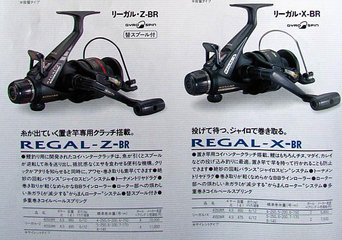 REGAL-Z-BR  REGAL-X-BR