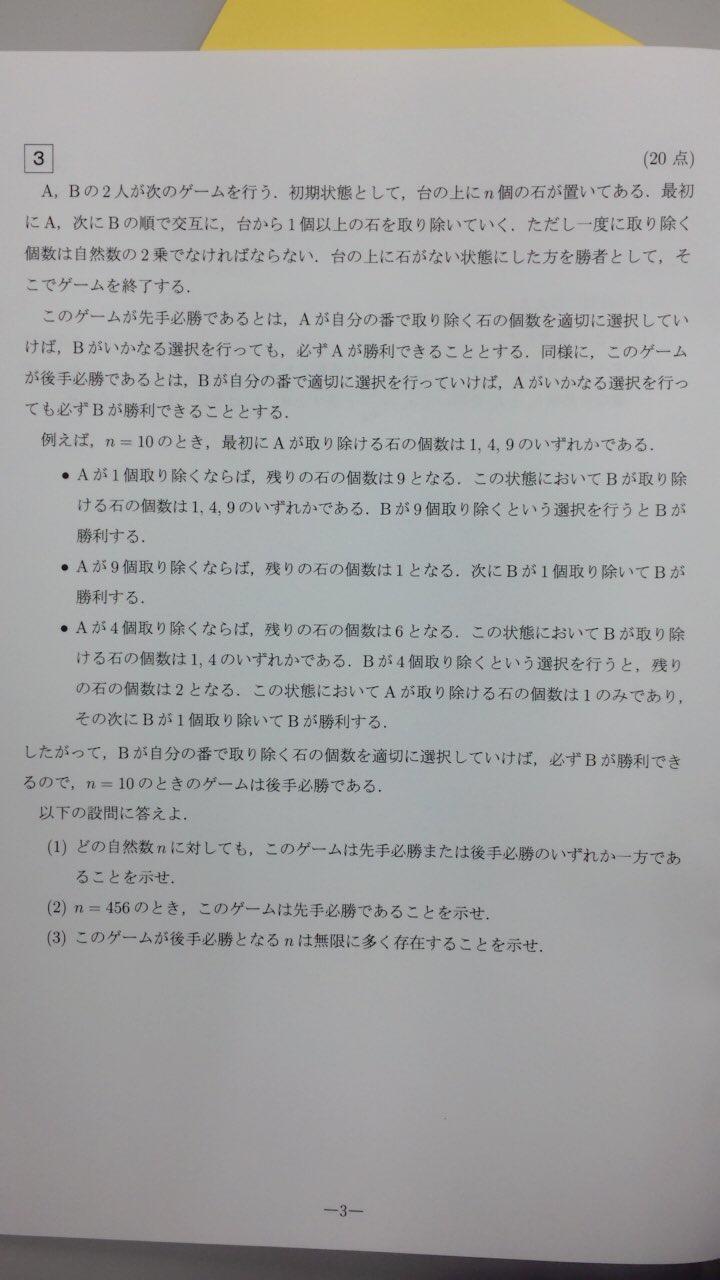 kyodai_2017_tokumath_q3.jpg