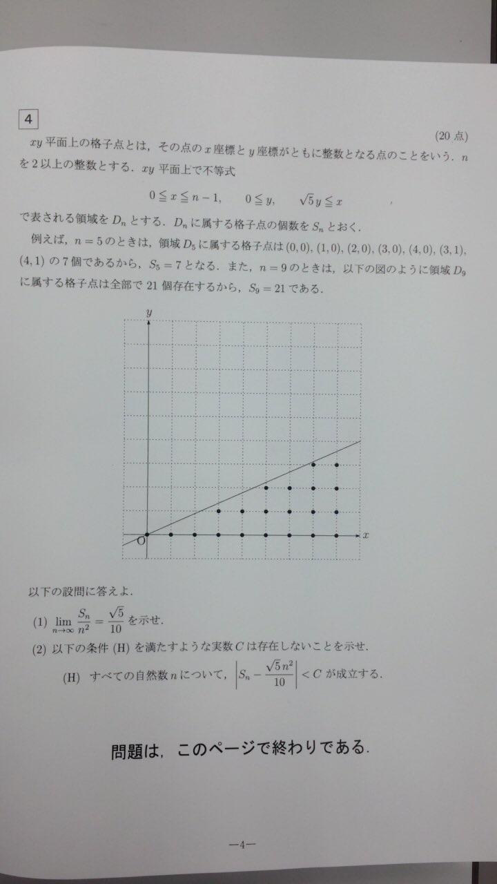 kyodai_2017_tokumath_q4.jpg