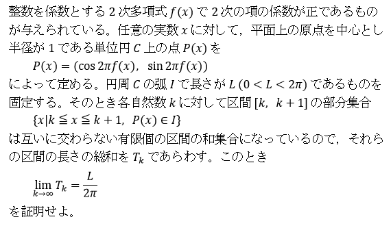 todai_2001_koki_math_3q.png
