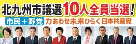 Kitakyushu-Shigisen_JCP-Result.jpg