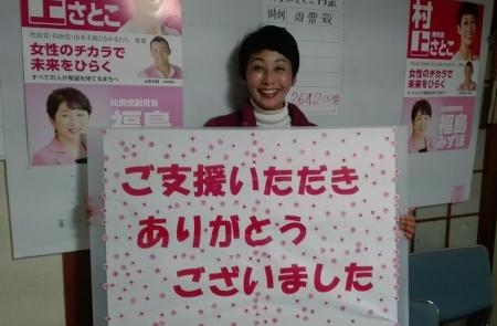Kitakyushu-Shigisen_MurakamiSatoko.jpg