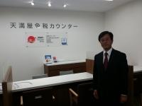 岡山・免税カウンター