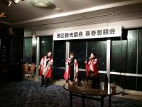 港区観光協会新年会