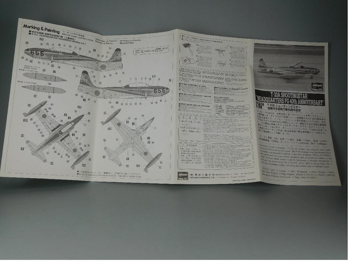 T-33Aシューティングスター5