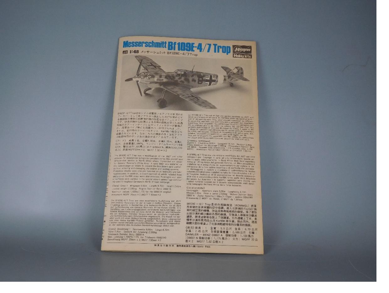 Bf109Trop8