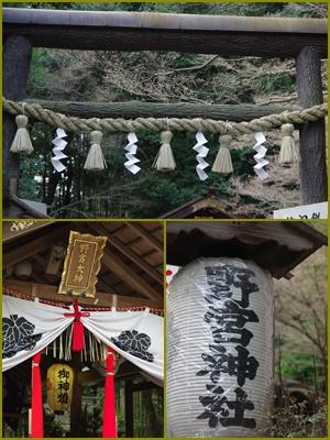 野神社宮170204