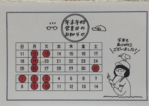 fc2blog_20161210170106f4e.jpg