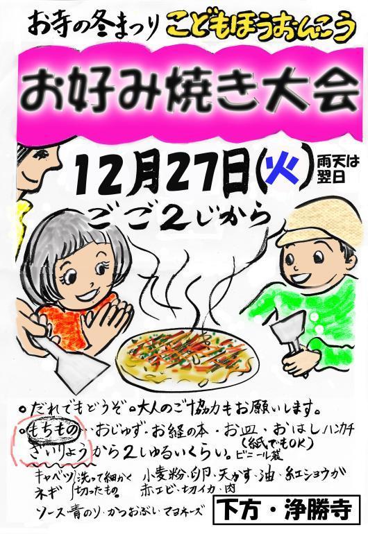 2016_版ポスター お好み焼き大会_convert_20161216210453