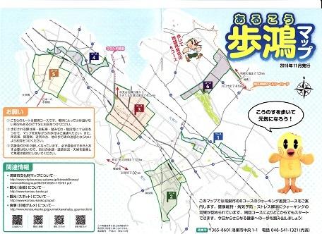 歩鴻(ほこう)マップ -1-