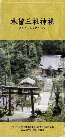 木曾三社神社パンフレット