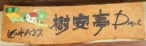 樹安亭due 20170131 安曇野イタリアンレストラン①