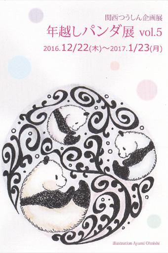 ブログ年越しパンダ展2016