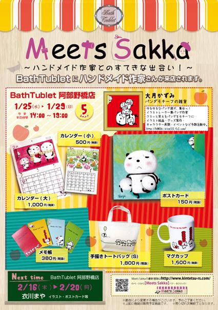 ブログ meets sakka2017告知ポスター