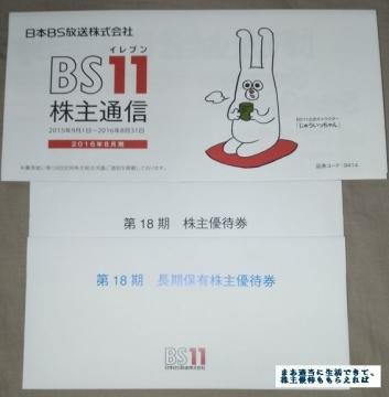 BS11 ビックカメラ商品券 201608