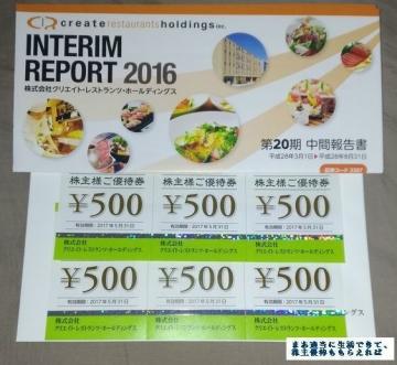 クリエイトレストランツ 優待券 201608
