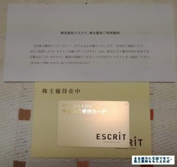 エスクリ 優待カード 201609