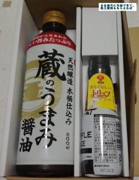 JFLA 優待内容02 201609
