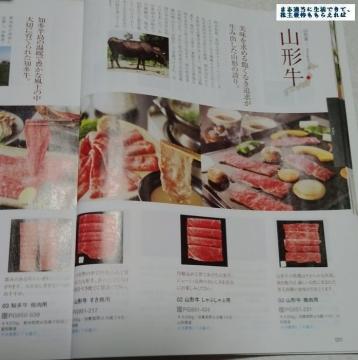コシダカホールディングス(2157) 優待内容02 201608