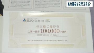 ロングライフHD 優待券 201610