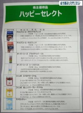 マミーマート ハッピーセレクト(洋)03 201609