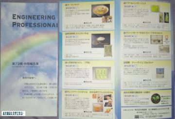 ミューチュアル 優待案内 カタログ内容 201609