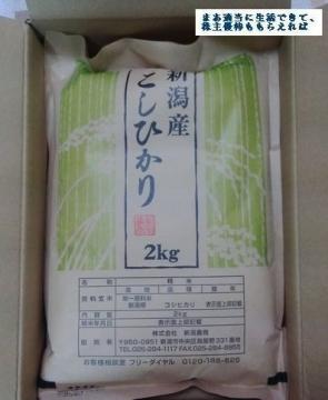 ミューチュアル 新潟県産こしひかり 201609
