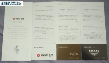 NEW ART 優待カード 201609