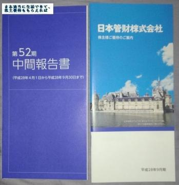 日本管財 優待カタログ00 201609