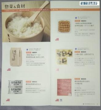 日本管財 優待カタログ01 201609