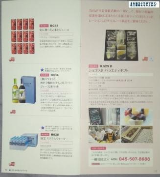 日本管財 優待カタログ08 201609