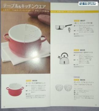 日本管財 優待カタログ09 201609