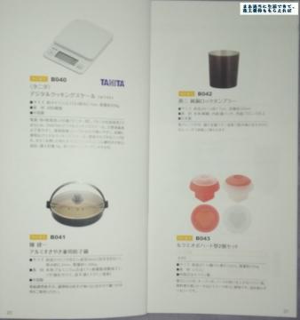 日本管財 優待カタログ10 201609