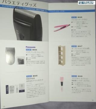 日本管財 優待カタログ11 201609