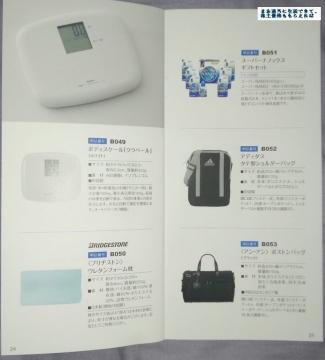 日本管財 優待カタログ12 201609