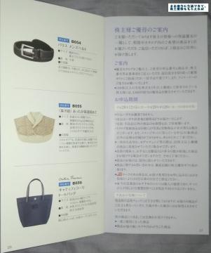 日本管財 優待カタログ13 201609