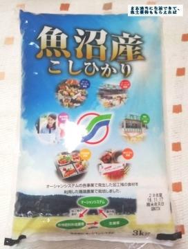 オーシャンシステム 魚沼米 201609