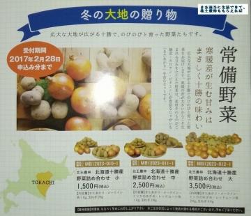 スクロール 優待カタログ 野菜 201609