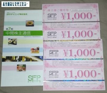 SFPダイニング 優待券 201608