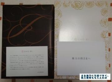 SHO-BI 優待内容01 201609